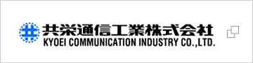 共栄通信工業(株)